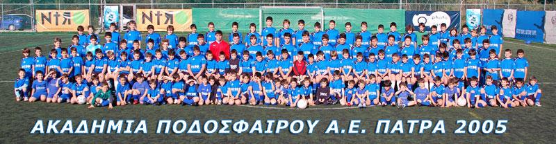 Ακαδημία ΑΕ ΠΑΤΡΑ 2005